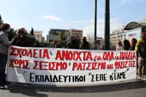 Ανοιχτή επιστολή προς την ελληνική κυβέρνηση:«ΟΛΑ ΤΑ ΠΑΙΔΙΑ ΕΧΟΥΝ ΔΙΚΑΙΩΜΑ ΣΤΟ ΣΧΟΛΕΙΟ, ΜΗΝ ΤΟΥΣ ΤΟ ΣΤΕΡΕΙΤΕ»