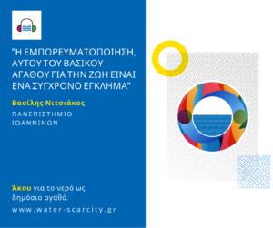 Μία σειρά podcast για τη λειψυδρία στην Ελλάδα.