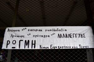 Κατάληψη ΡΕΞ: «Ανοίγουμε το δημόσιο χώρο, για να συναντηθούμε»