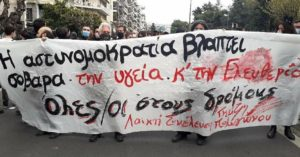 """Δίκτυο Υπεράσπισης Δημοκρατικών Ελευθεριών: """"Δημοκρατία δεν είναι να μην έχουμε δικτατορία"""""""