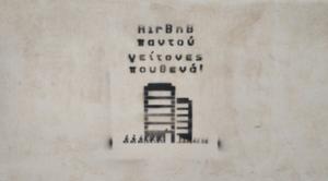 Πόλεις προς Ενοικίαση: Χαρτογραφώντας τους κερδοσκόπους του real estate στην Ευρώπη – και στην Ελλάδα