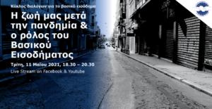 Ξεκινά σειρά διαλόγων στην Ελλάδα για το Βασικό Εισόδημα