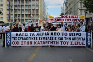 Δανάη Κολτσίδα & Κατερίνα Τσατσαρώνη / Εργάσιμος χρόνος & υπερωριακή απασχόληση: Η ελληνική αγορά εργασίας και νομοθεσία υπό συγκριτική οπτική