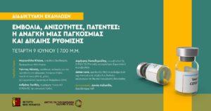 """Διαδικτυακή εκδήλωση """"Εμβόλια, ανισότητες, πατέντες: Η ανάγκη μιας παγκόσμιας και δίκαιης ρύθμισης"""""""