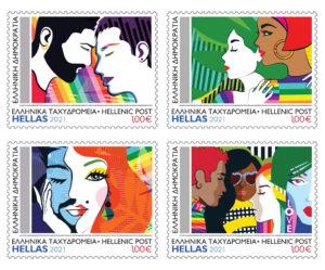 Ειδική Έκδοση «LGBTQI+ We support you» γραμματόσημα από τα Ελληνικά Ταχυδρομεία