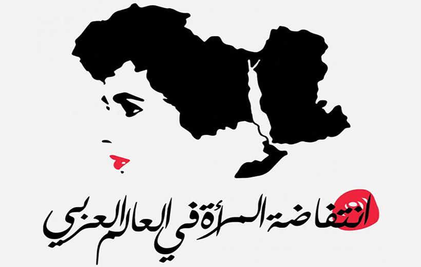 Den Kampf um das Wort gewinnen: feministische Gegennarrative im Nahen Osten und Lateinamerika
