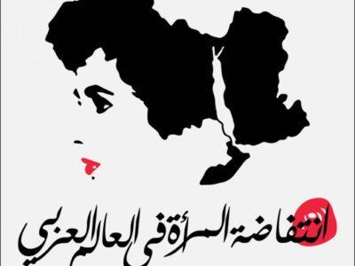 Intifada-femmes arabes678x678